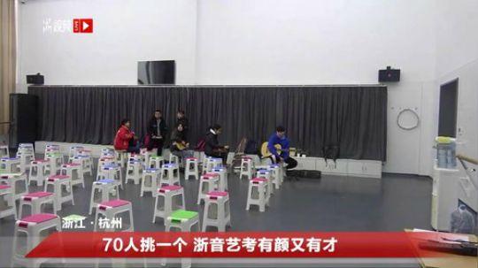 【直播时刻】70人挑一个 浙音艺考有颜又有才 20190218 09点场