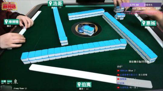 麻将迷:实战直播线下四人台湾麻将娱乐局26