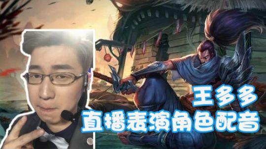 王多多的独门绝技——给英雄联盟的英雄角色们配音!