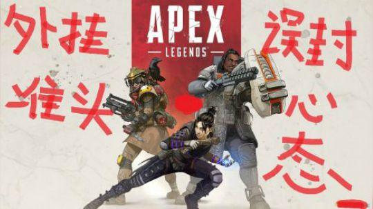 APEX英雄,FC教你避免被挡外挂误封+枪法提高篇