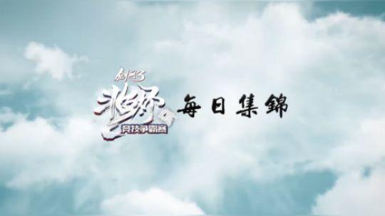 剑网3斗鱼杯总决赛精彩集锦
