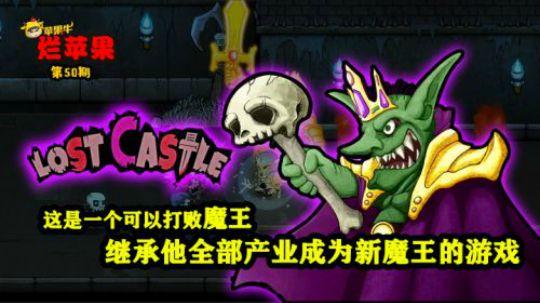失落城堡有什么好玩的?不就是可以打败魔王后继承魔王的全部产业吗~这些魔族妹纸金钱宝物是收买不了牛哥的! 啊~真香