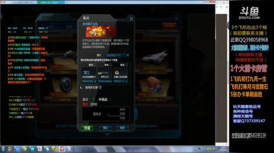 某主播精打细算花了350元给网友换购天鲲套!!!
