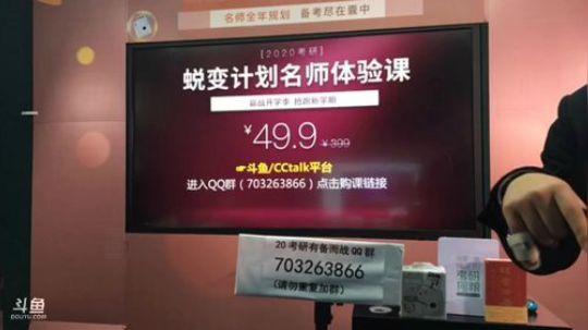 张雪峰教你考研路上如何扫雷 2019-03-03 20点场