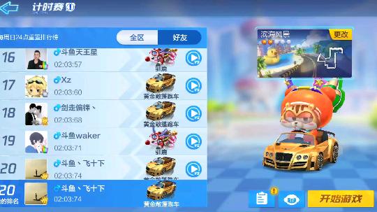 内测萌新第三天滨海风景2:03:74