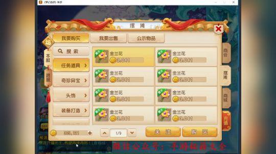 梦幻西游手游最新快速赚金币攻略