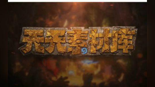 炉石传说:【天天素材库】 第135期