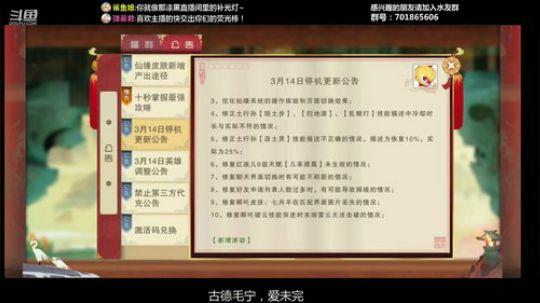 【闹闹天宫攻略篇】半瓶说:3月14日新版本更新介绍