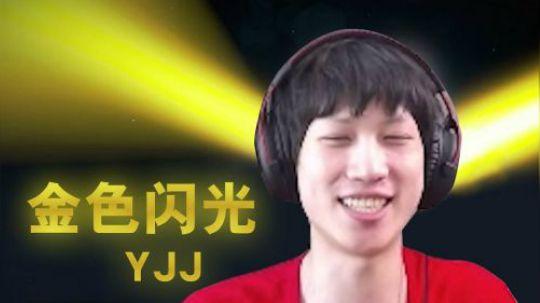 """【炮击日常YJJ】第三期:跟我学""""做法"""",金色闪光不是梦"""
