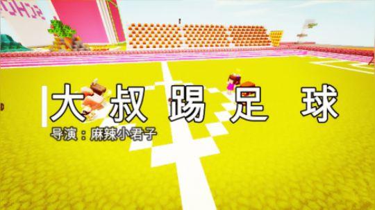 迷你世界动画片 大叔踢足球 麻辣小君子原创搞笑段子