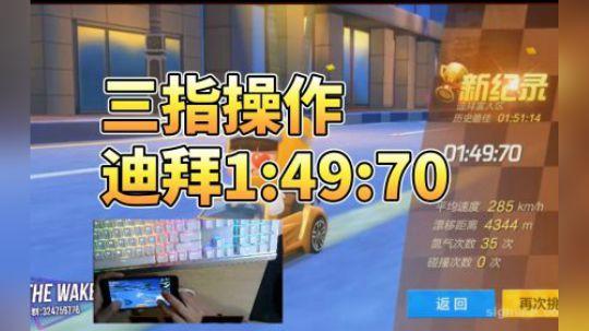 【手游】迪拜富人区-1.49.70-皇冠敞篷跑车