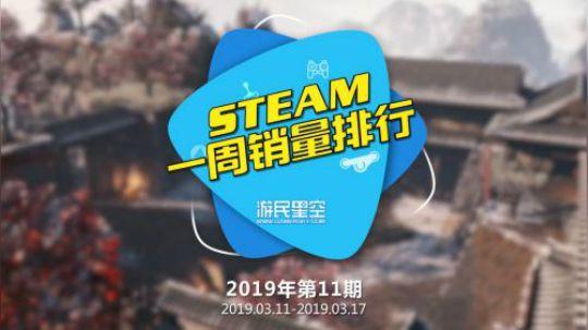 2019第十一周Steam销量排行榜 《鬼泣5》成功二连冠
