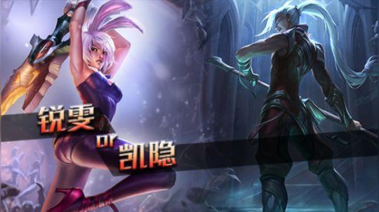 LOL:锐雯vs凯隐,新版本锐雯究竟有多强?