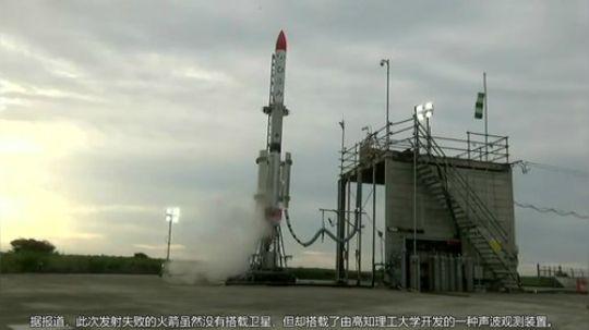 日本民营火箭发射时坠落自爆,兼日本火箭发射失败史