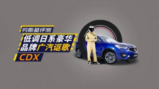 【车问大师】省油与运动能否兼得?豪华SUV广汽讴歌CDX