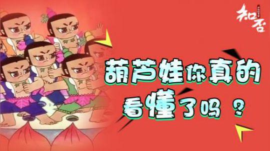 知否第1期:葫芦娃演绎动画版《都挺好》网友:火娃就是苏明哲!