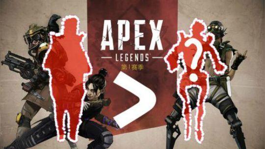APEX行动03:探路者体积变小了?速看APEX第一赛季更新