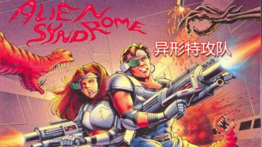 1987年发行的异形题材游戏《异形特攻队》