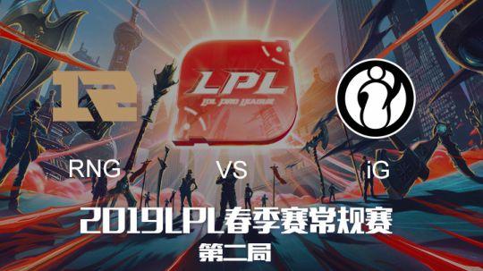 2019LPL春季赛-RNGvsIG-第二场-3.23