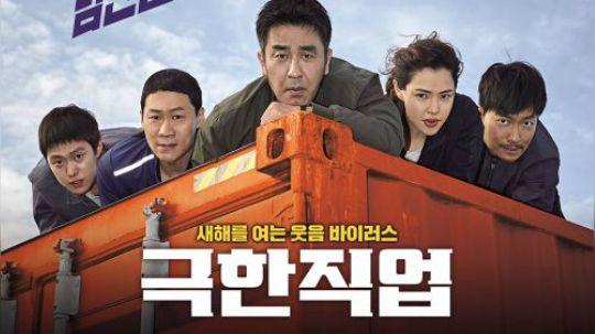 """这部韩国影史票房冠军,是""""抄""""的国产烂片?解说《极限职业》"""