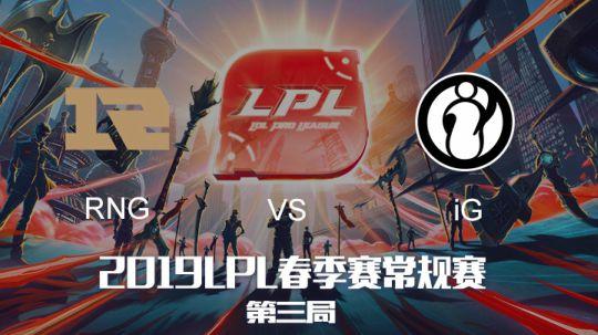 2019LPL春季赛-RNGvsIG-第三场-3.23