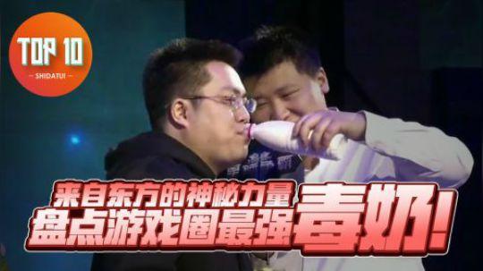 是大腿TOP10第63期:盘点游戏圈最强毒奶!