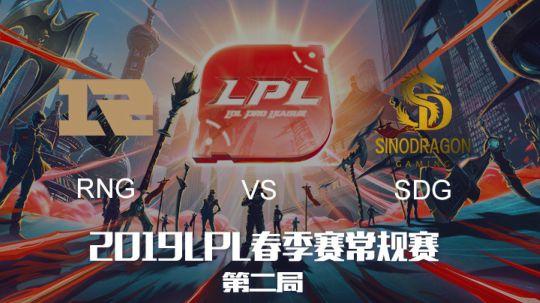 2019LPL春季赛-RNGvsSDG-第二场-3.25