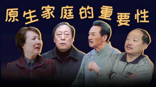 苏大强PK谢广坤:论原生家庭的重要性
