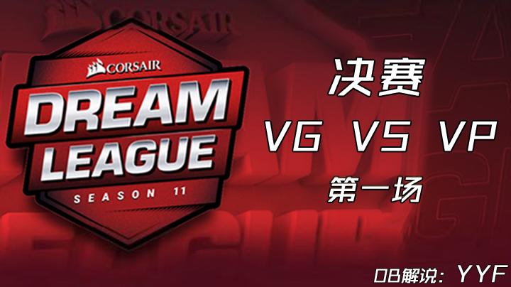 【ob解说】梦幻联赛s11 Major决赛VG-VP 第一场