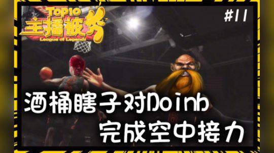 主播被秀TOP10#11:酒桶瞎子对Doinb完成空中接力
