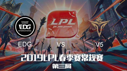 2019LPL春季赛-EDGvsV5-第三场-3.25