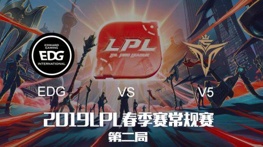 2019LPL春季赛-EDGvsV5-第二场-3.25