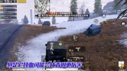 新版本极寒模式,以后游戏里又多了一种死法