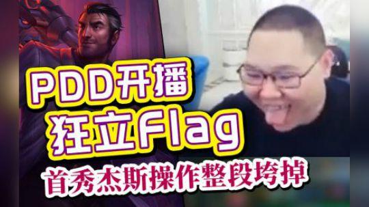 "PDD复播首秀第一盘狂立flag上单杰斯""整段垮掉""!"