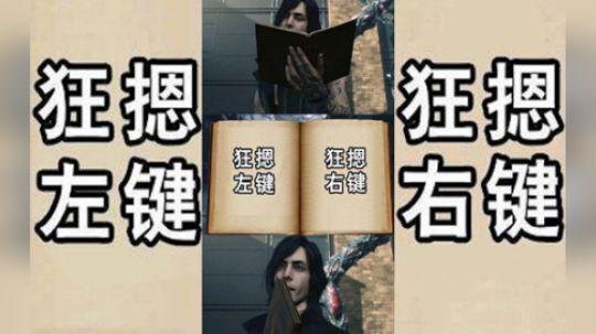 【鬼泣5】左手遛鸟右手撸猫的我已经天下无敌了哈哈哈哈(嗝屁)