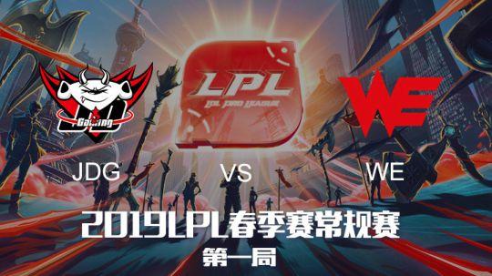 2019LPL春季赛-WEvsJDG-第一局-3.31