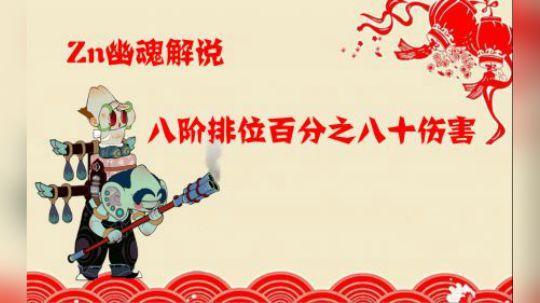 闹闹天宫 Zn幽魂解说 千里眼顺风耳八阶百分之八十伤害!