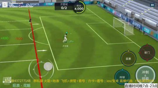 【FIFA足球世界】联赛之路技巧玩法