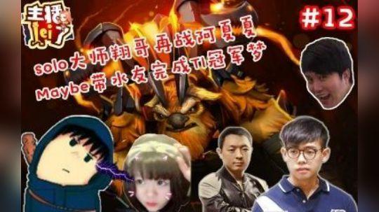 DOTA2【主播LEI了】第12期:solo大师翔哥再战阿夏