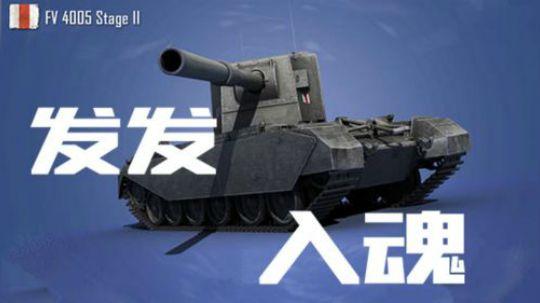 拎大侠坦克世界 调皮FV4005 灵魂走位