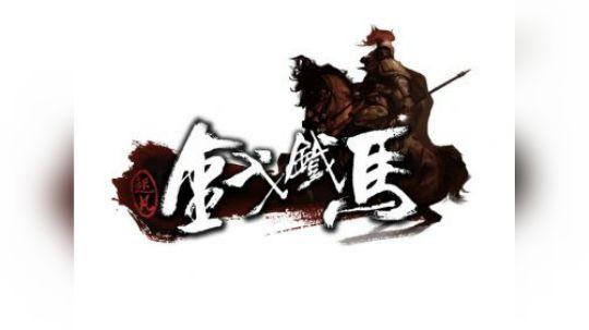 【金戈铁马】法丕 洛神