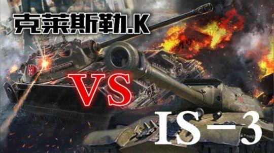 坦克世界 克莱斯勒 大战IS-3