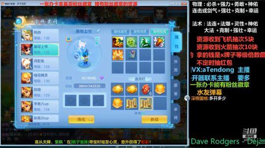 赞.蚩尤+风伯打书4.8