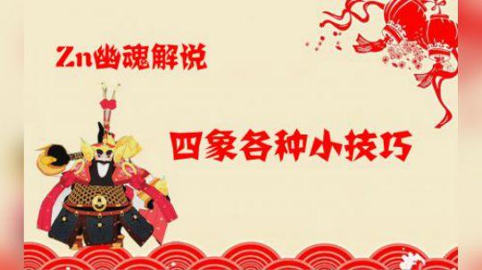 闹闹天宫 Zn幽魂解说 蓬蓬猪八戒四象各种小技巧