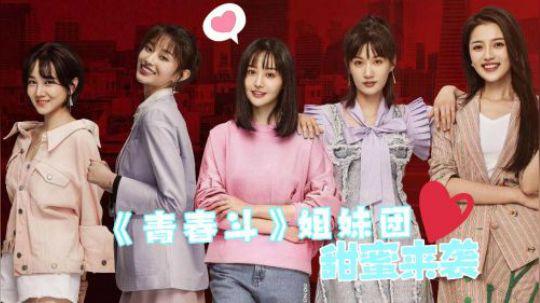 """《青春斗》闺蜜团甜蜜来袭!""""五位女主""""谁是你的菜"""