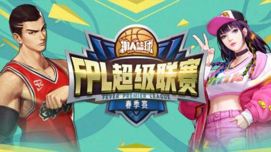 潮人篮球FPL春季赛小组赛抽签