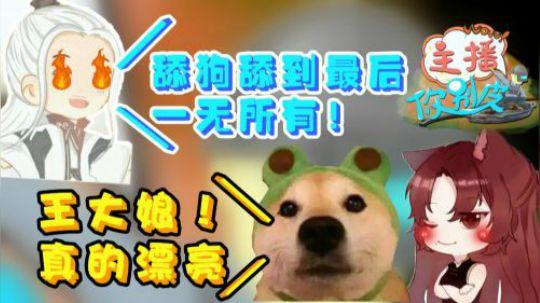 朋友夸王大娘漂亮,惹仙某某疯狂吃醋,称人是舔狗还不断针对!