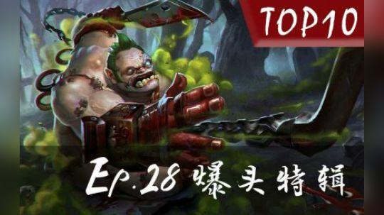 DOTA2【迟小超 Top10】Ep.28 爆头集锦3