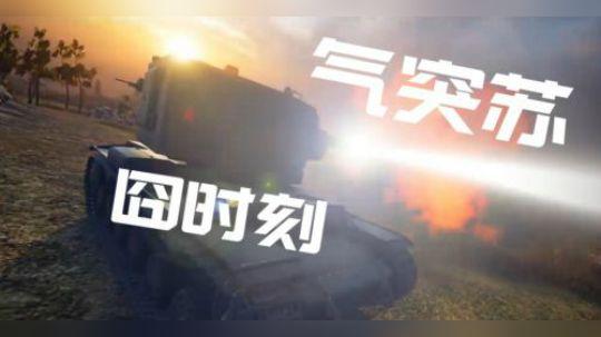 坦克世界 囧时刻22