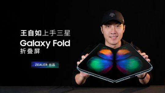 王自如上手体验三星 Galaxy Fold 折叠屏